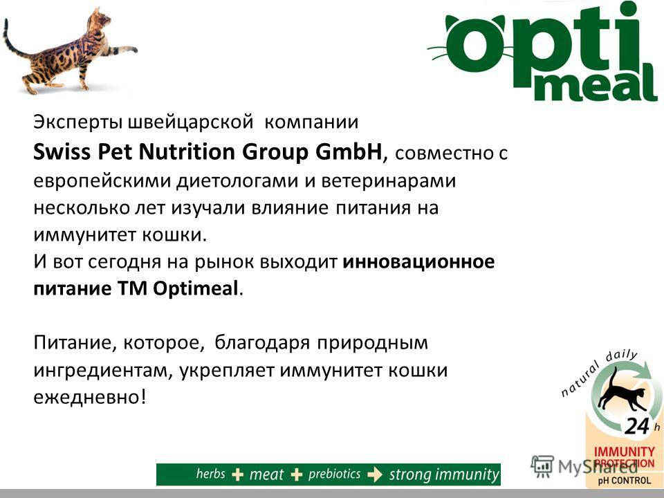 Эксперты швейцарской компании Swiss Pet Nutrition Group GmbH, совместно с европейскими диетологами и ветеринарами несколько лет изучали влияние питания на иммунитет кошки. И вот сегодня на рынок выходит инновационное питание ТМ Optimeal. Питание, кот