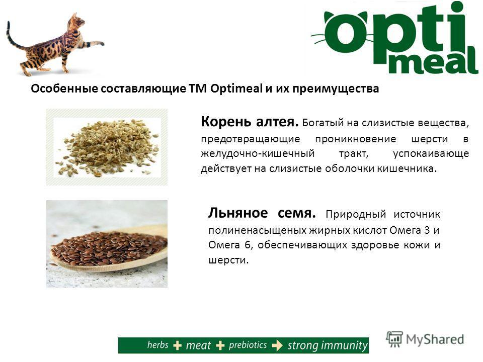 Особенные составляющие ТМ Optimeal и их преимущества Корень алтея. Богатый на слизистые вещества, предотвращающие проникновение шерсти в желудочно-кишечный тракт, успокаивающе действует на слизистые оболочки кишечника. Льняное семя. Природный источни