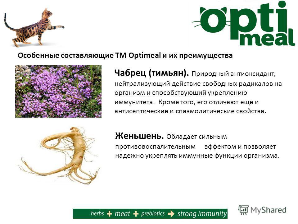 Особенные составляющие ТМ Optimeal и их преимущества Чабрец (тимьян). Природный антиоксидант, нейтрализующий действие свободных радикалов на организм и способствующий укреплению иммунитета. Кроме того, его отличают еще и антисептические и спазмолитич