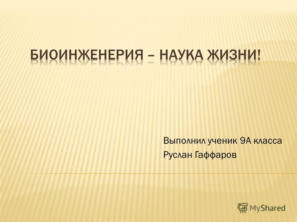 Выполнил ученик 9А класса Руслан Гаффаров
