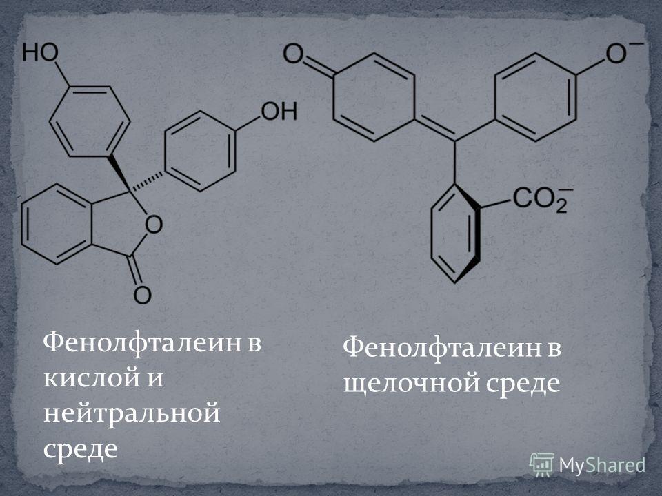 Фенолфталеин в кислой и нейтральной среде Фенолфталеин в щелочной среде