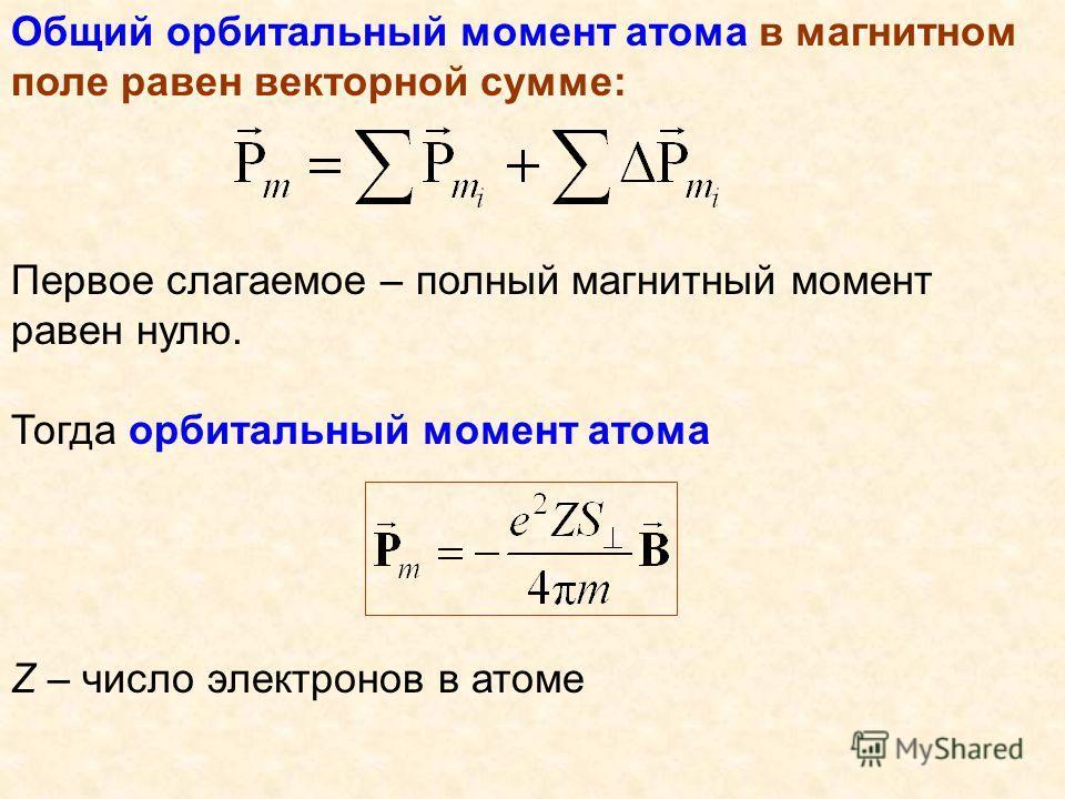 Общий орбитальный момент атома в магнитном поле равен векторной сумме: Первое слагаемое – полный магнитный момент равен нулю. Тогда орбитальный момент атома Z – число электронов в атоме