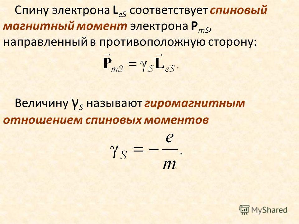 Спину электрона L eS соответствует спиновый магнитный момент электрона P mS, направленный в противоположную сторону: Величину γ S называют гиромагнитным отношением спиновых моментов