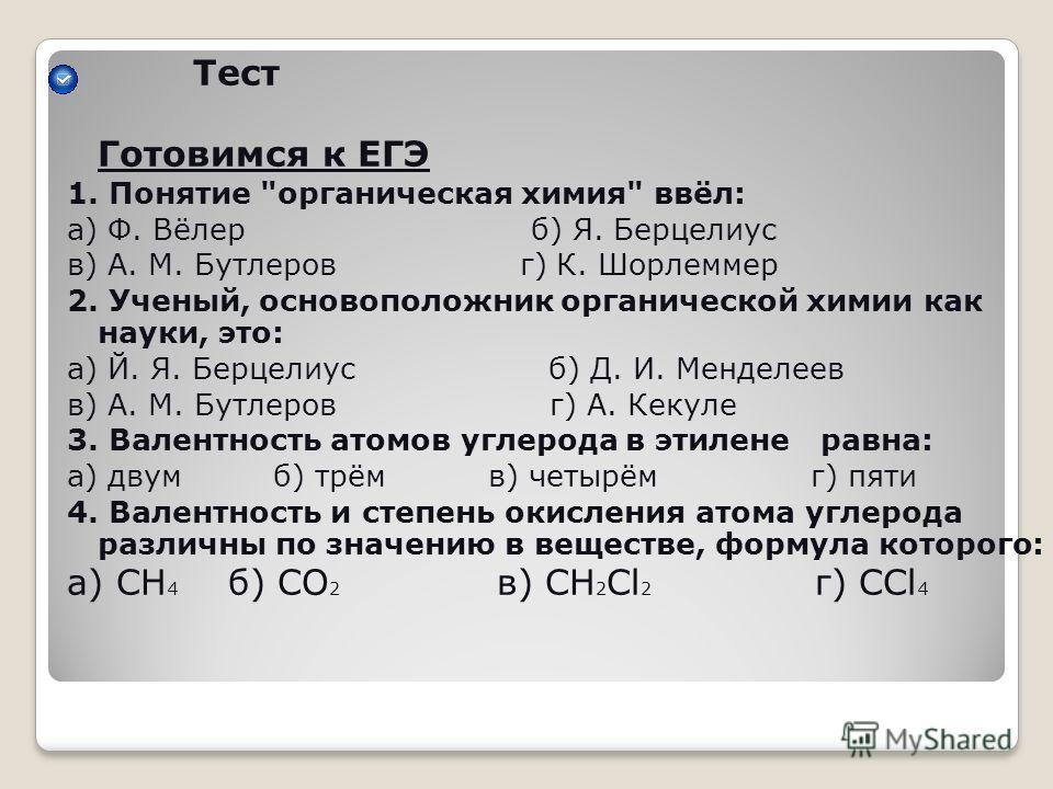 Тест Готовимся к ЕГЭ 1. Понятие