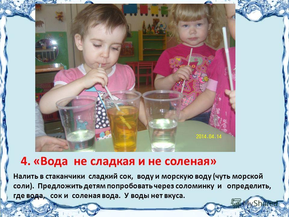 3. «Вода не пахнет». Предложить детям два стакана воды (чистой, с лимоном). Ребенок определит, что вода пахнет тем веществом, которое в нее положено.