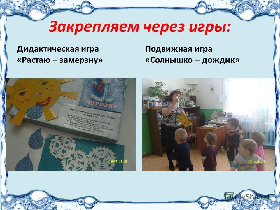 Используем разные виды деятельности (Лепка рельефная «Снеговик», рисование по «мокрому» «Дождик»