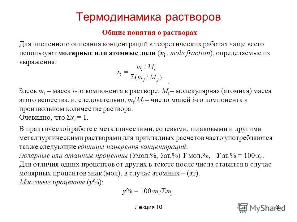 Общие понятия о растворах Для численного описания концентраций в теоретических работах чаще всего используют молярные или атомные доли (х i, mole fraction), определяемые из выражения:. Здесь m i – масса i-го компонента в растворе; M i – молекулярная