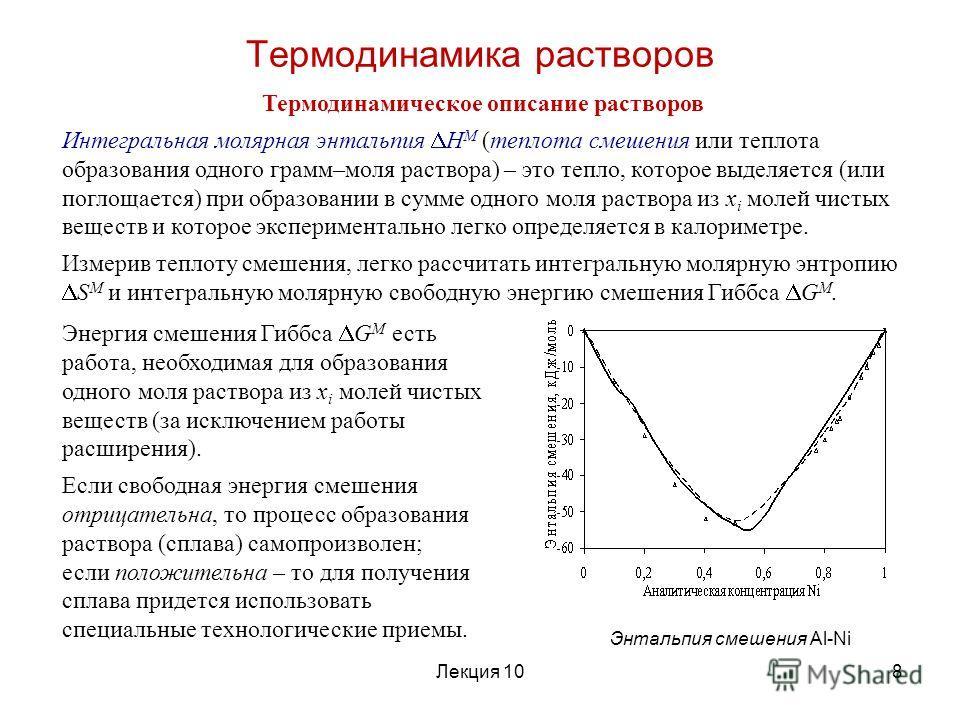 Термодинамическое описание растворов Интегральная молярная энтальпия H M (теплота смешения или теплота образования одного грамм–моля раствора) – это тепло, которое выделяется (или поглощается) при образовании в сумме одного моля раствора из х i молей