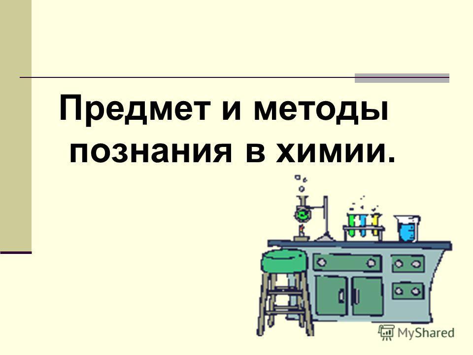 Предмет и методы познания в химии.