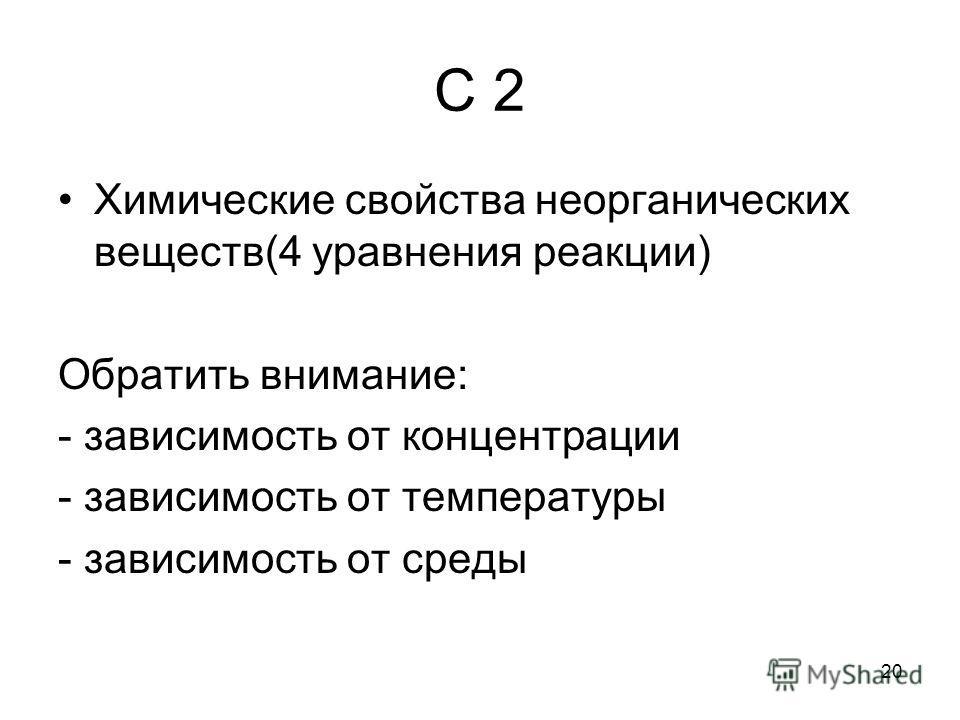 С 2 Химические свойства неорганических веществ(4 уравнения реакции) Обратить внимание: - зависимость от концентрации - зависимость от температуры - зависимость от среды 20