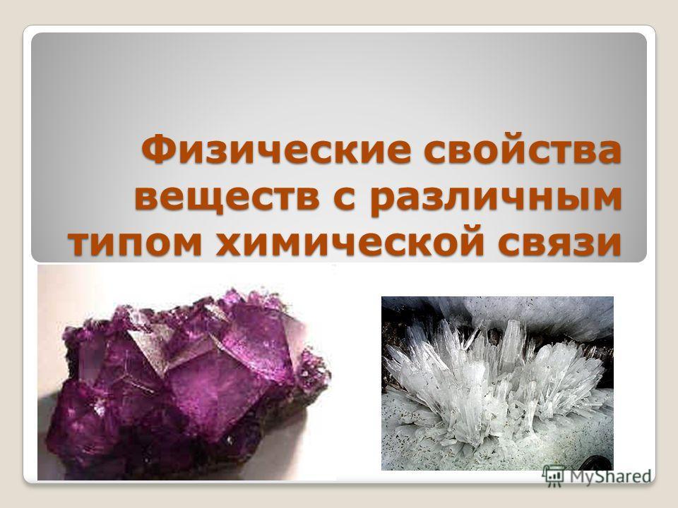 Физические свойства веществ с различным типом химической связи