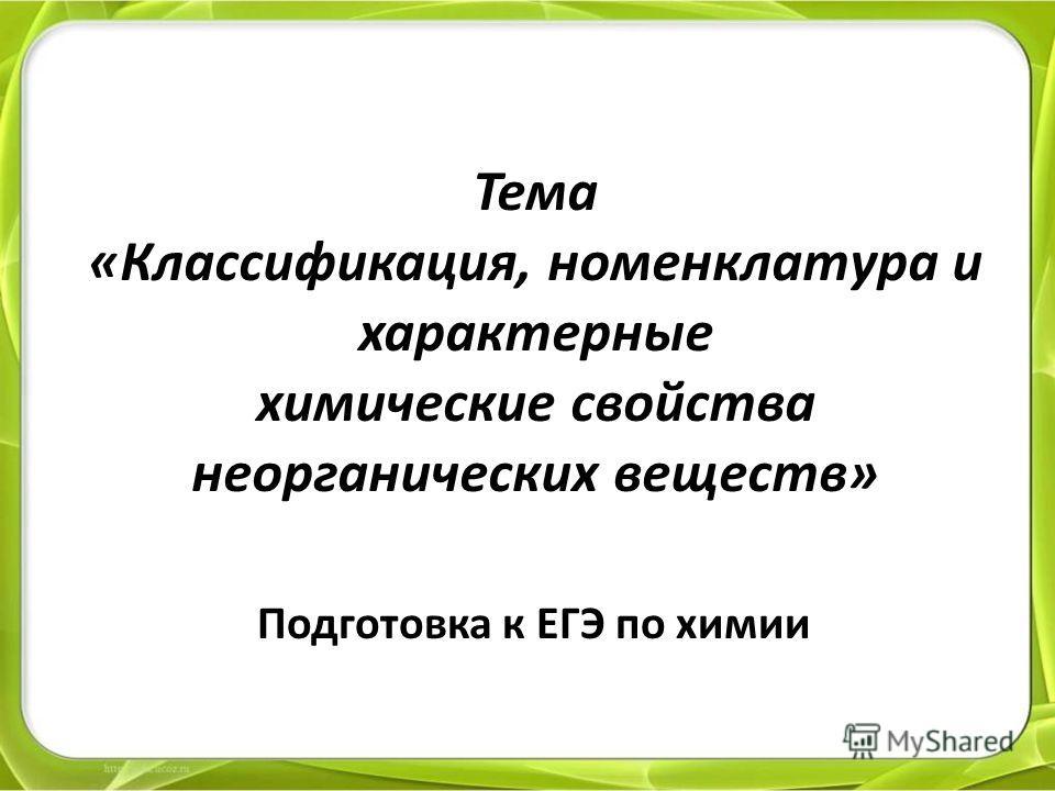 Тема «Классификация, номенклатура и характерные химические свойства неорганических веществ» Подготовка к ЕГЭ по химии