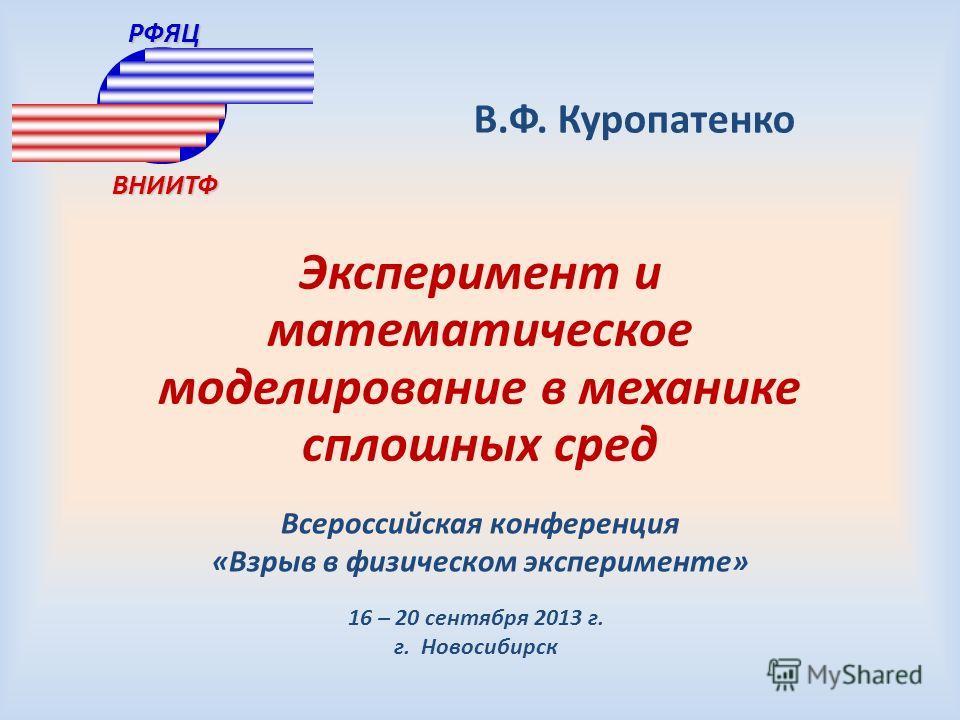 РФЯЦВНИИТФ Эксперимент и