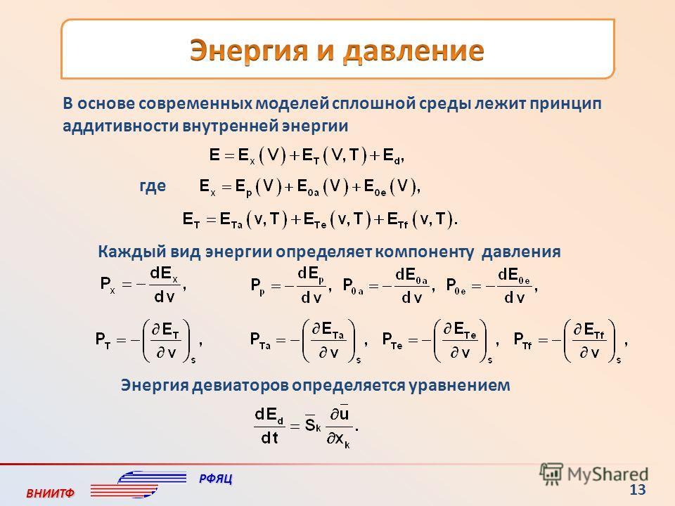 РФЯЦВНИИТФ 12 Адиабатическое ядро уравнения Эйлера-Гельмгольца и УРС.