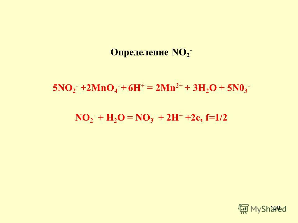 100 Определение NO 2 - 5NO 2 - +2MnO 4 - + 6H + = 2Mn 2+ + 3H 2 O + 5N0 3 - NO 2 - + H 2 O = NO 3 - + 2H + +2e, f=1/2
