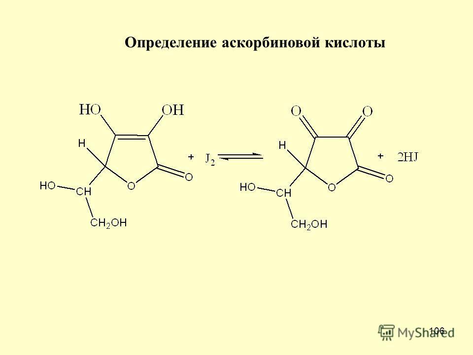 106 Определение аскорбиновой кислоты