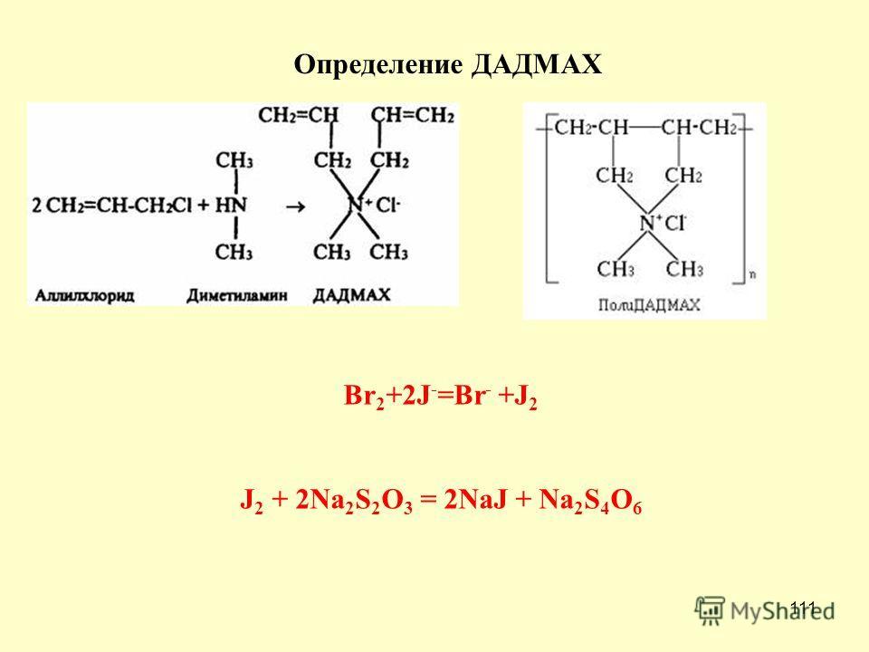 111 Определение ДАДМАХ Br 2 +2J - =Br - +J 2 J 2 + 2Na 2 S 2 O 3 = 2NaJ + Na 2 S 4 O 6