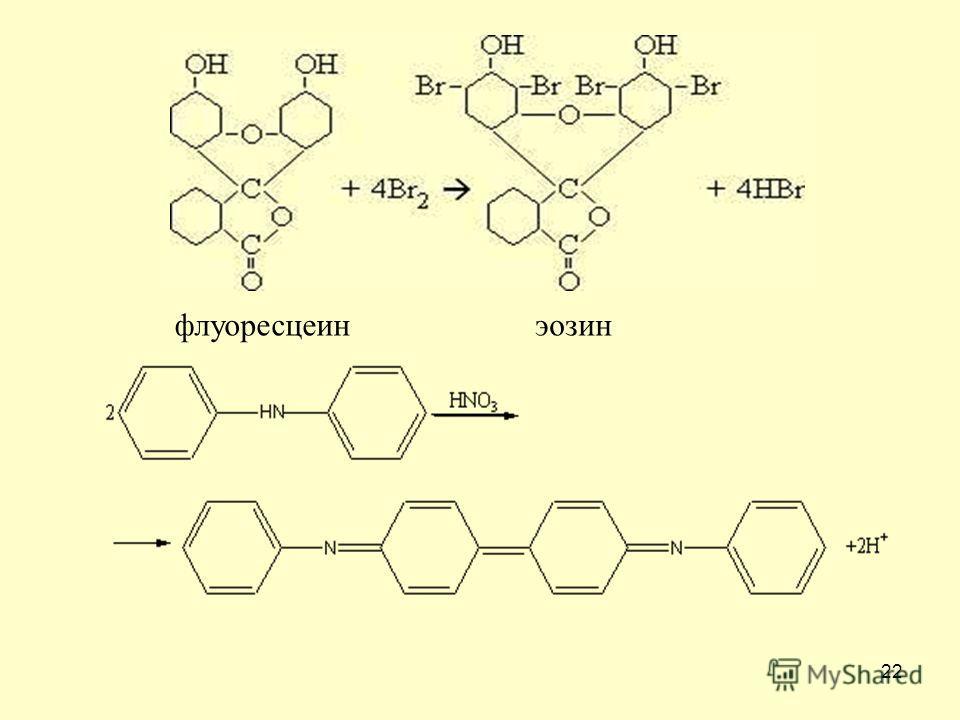 22 флуоресцеин эозин