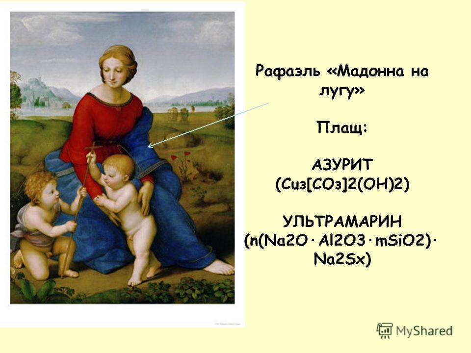 Рафаэль «Мадонна на лугу» Плащ: АЗУРИТ (Cuз[СОз]2(ОН)2) УЛЬТРАМАРИН (n(Na2O·Al2O3·mSiO2)· Na2Sx)