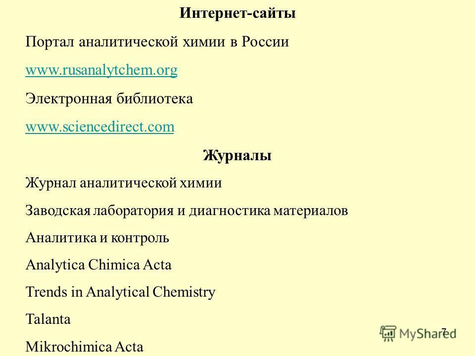 7 Интернет-сайты Портал аналитической химии в России www.rusanalytchem.org Электронная библиотека www.sciencedirect.com Журналы Журнал аналитической химии Заводская лаборатория и диагностика материалов Аналитика и контроль Analytica Chimica Acta Tren