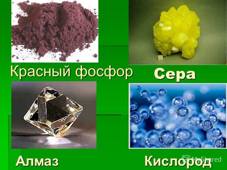 Сера М Красный фосфор Алмаз Кислород