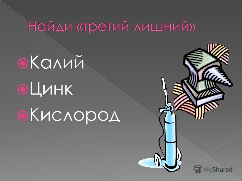 Калий Цинк Кислород