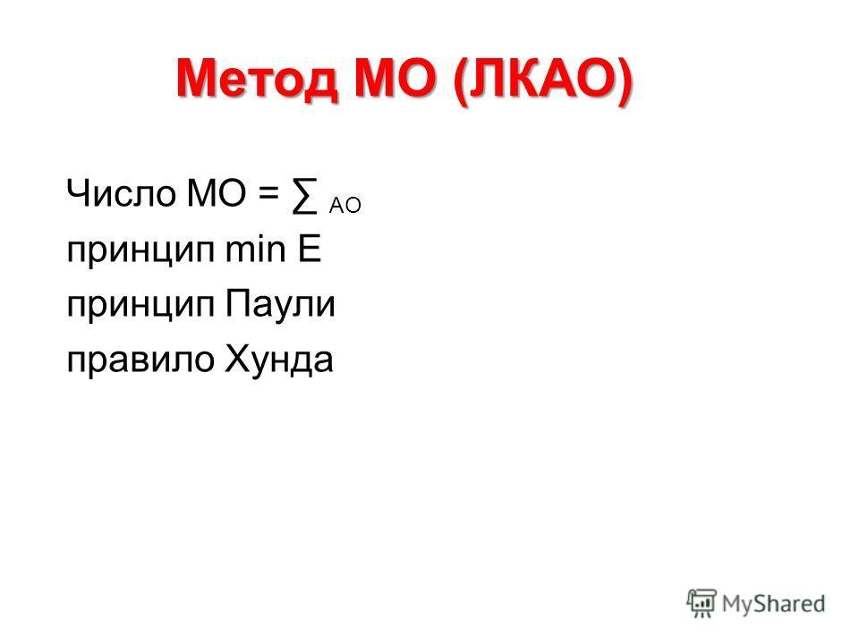 Метод МО (ЛКАО) Число МО = АО принцип min Е принцип Паули правило Хунда