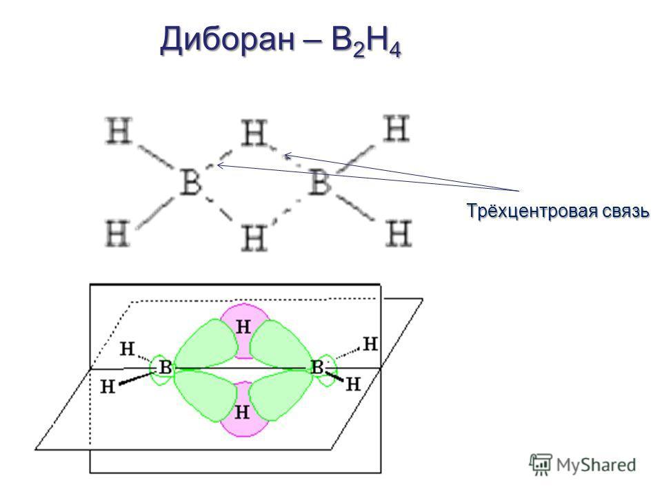 Диборан – В 2 Н 4 Трёхцентровая связь