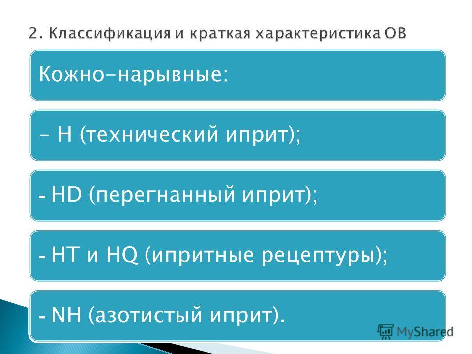 Кожно-нарывные:- Н (технический иприт); - HD (перегнанный иприт); - НТ и НQ (ипритные рецептуры); - NH (азотистый иприт).
