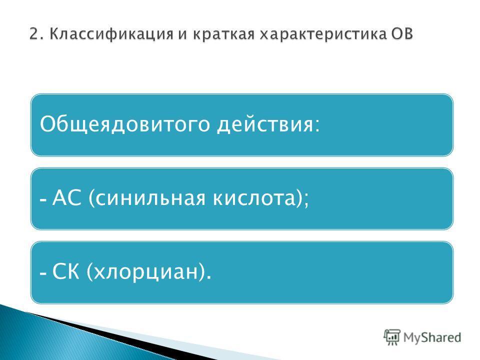 Общеядовитого действия: - АС (синильная кислота); - СК (хлорциан).