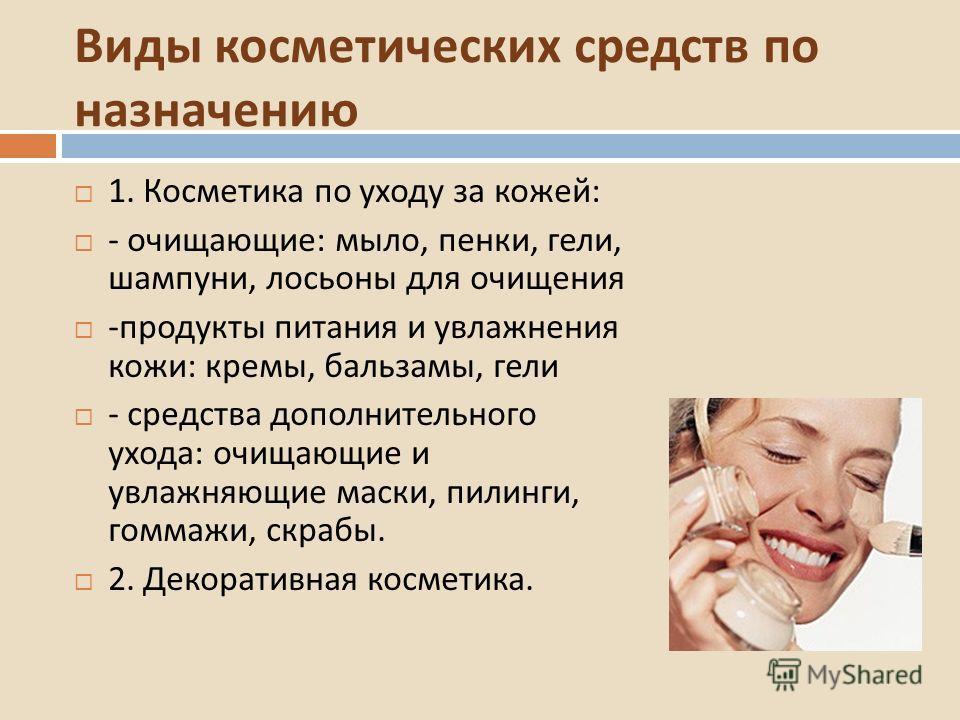 Фото на тему косметики