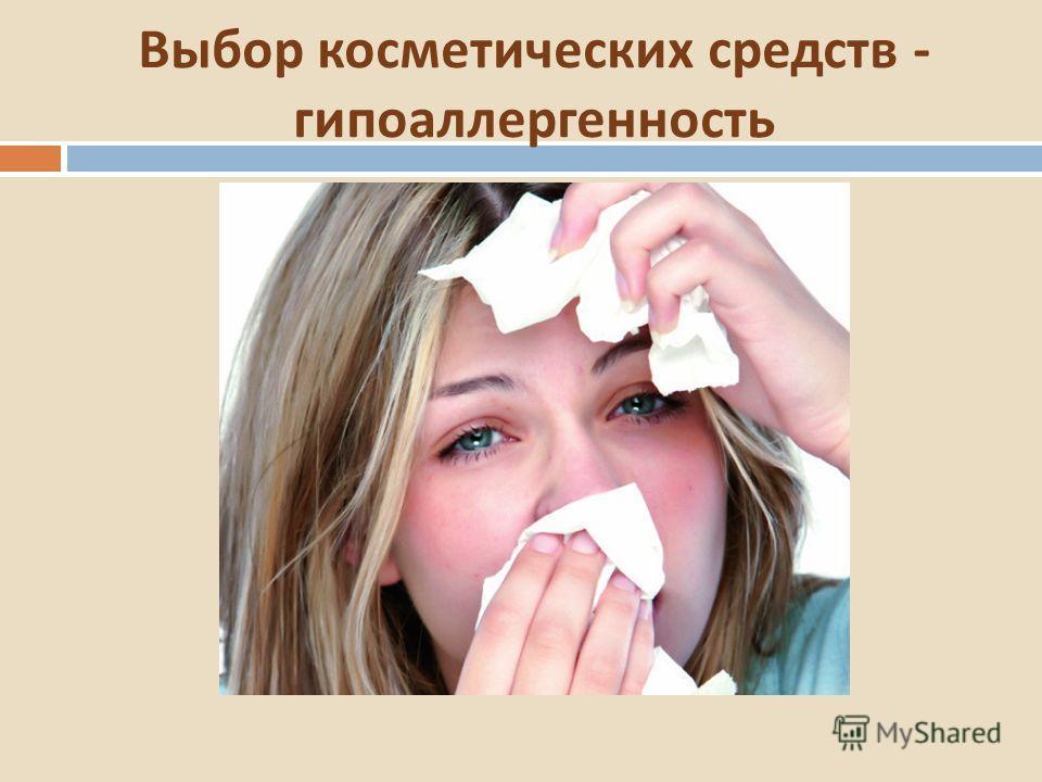 Выбор косметических средств - гипоаллергенность