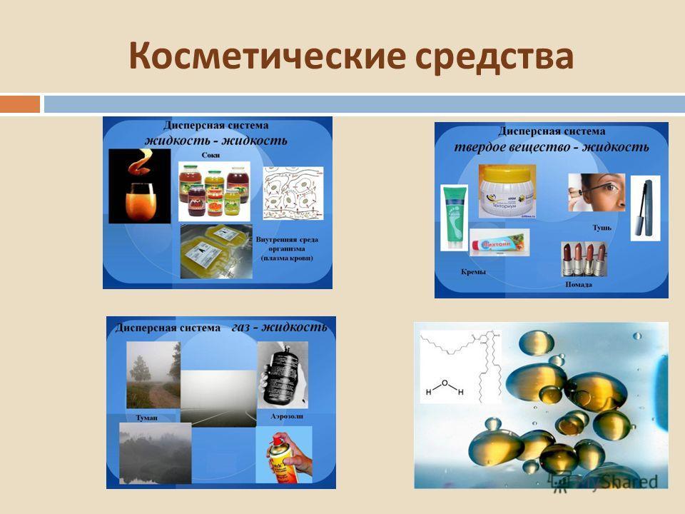 Косметические средства