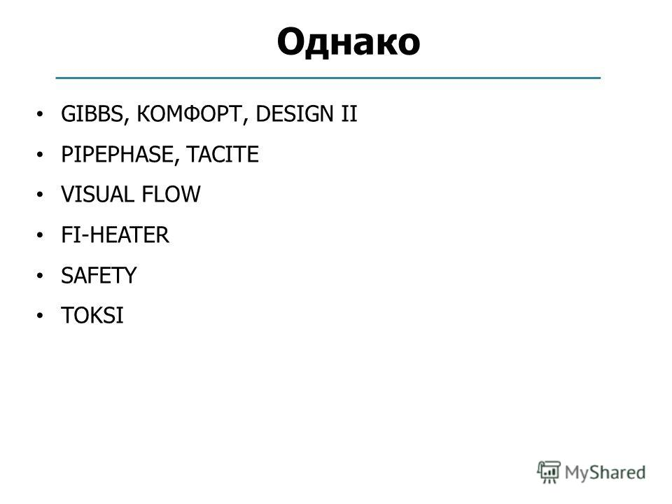 Однако GIBBS, КОМФОРТ, DESIGN II PIPEPHASE, TACITE VISUAL FLOW FI-HEATER SAFETY TOKSI