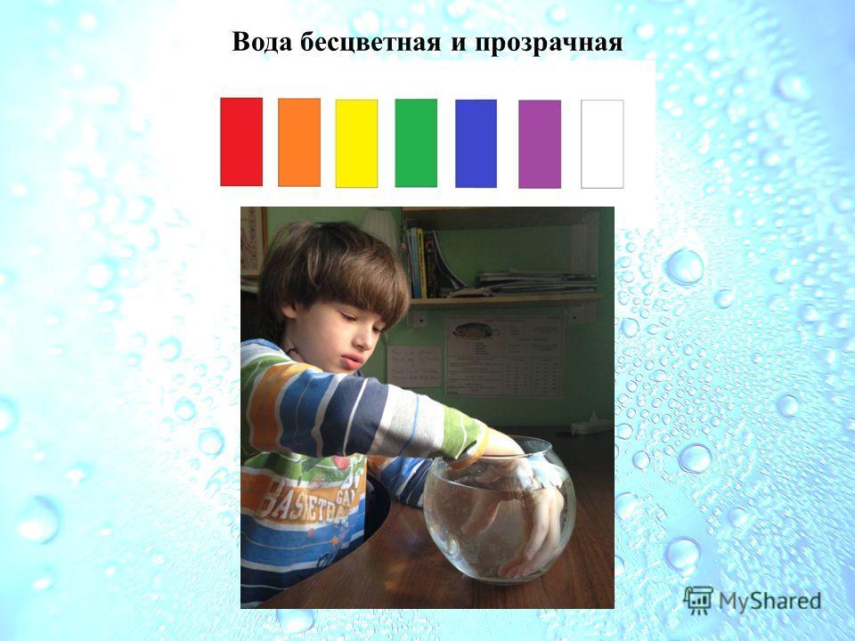 Вода бесцветная и прозрачная