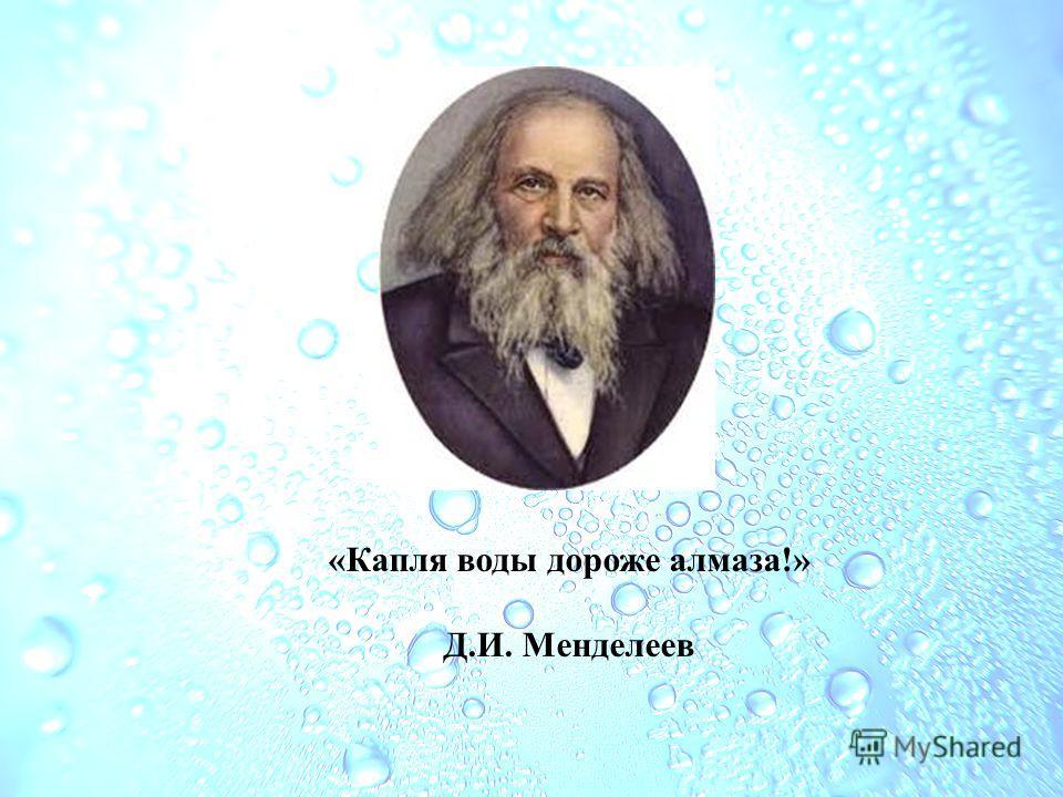 «Капля воды дороже алмаза!» Д.И. Менделеев