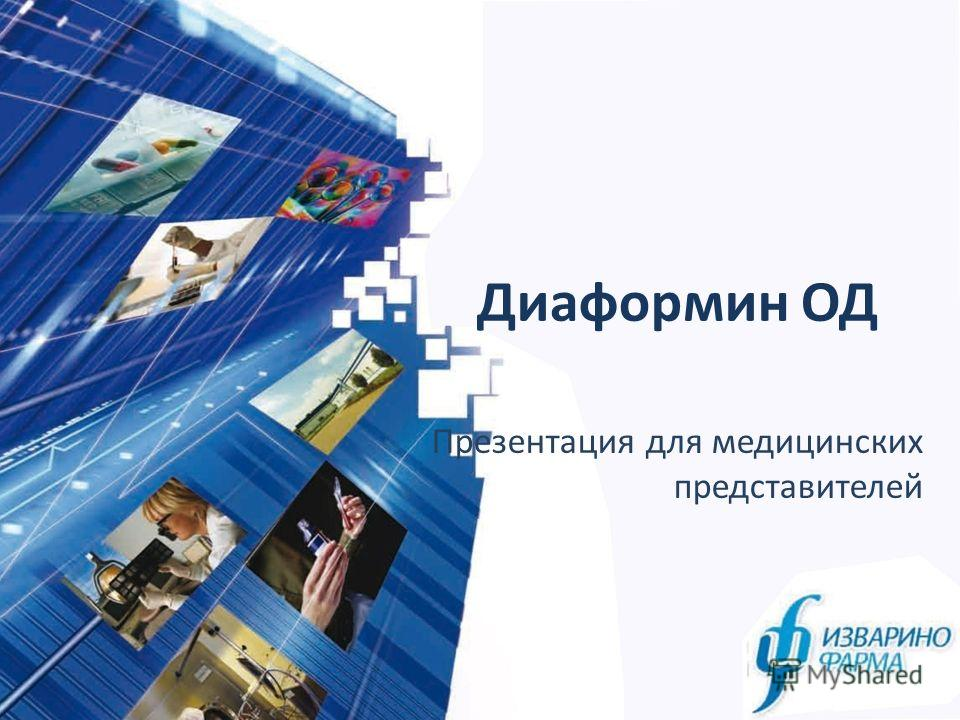 Диаформин ОД Презентация для медицинских представителей