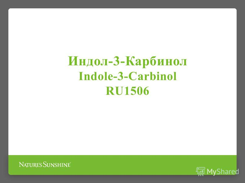 Индол-3-Карбинол Indole-3-Carbinol RU1506