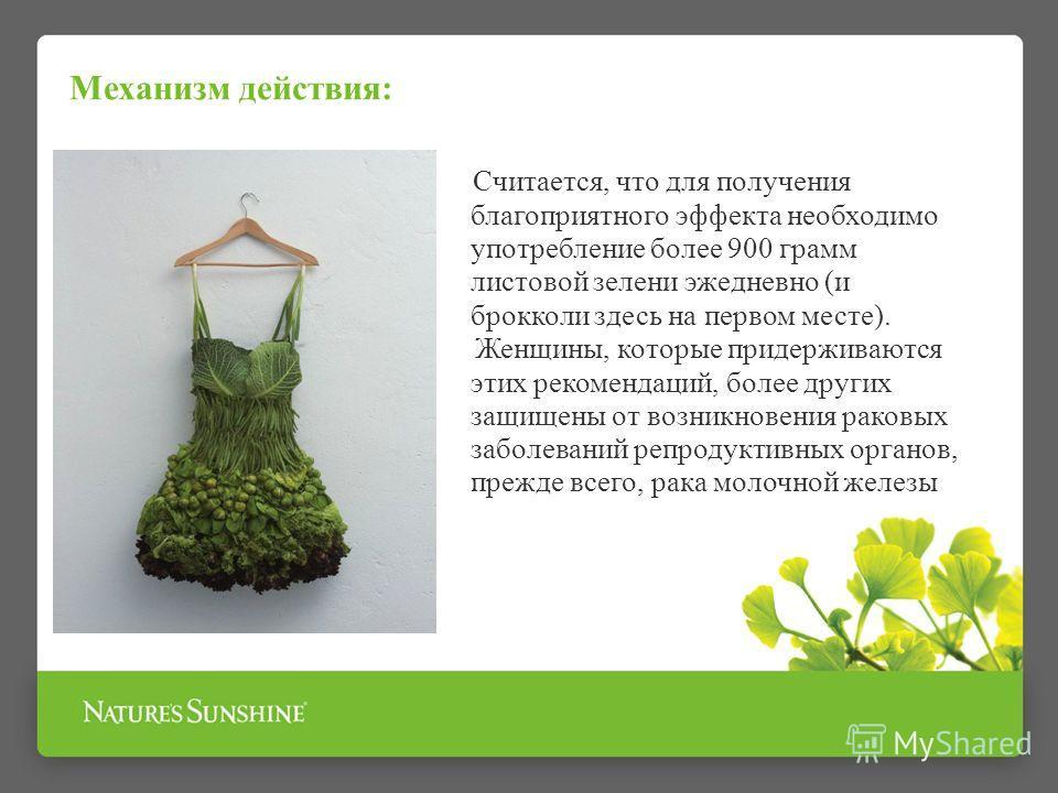 Механизм действия: Считается, что для получения благоприятного эффекта необходимо употребление более 900 грамм листовой зелени ежедневно (и брокколи здесь на первом месте). Женщины, которые придерживаются этих рекомендаций, более других защищены от в