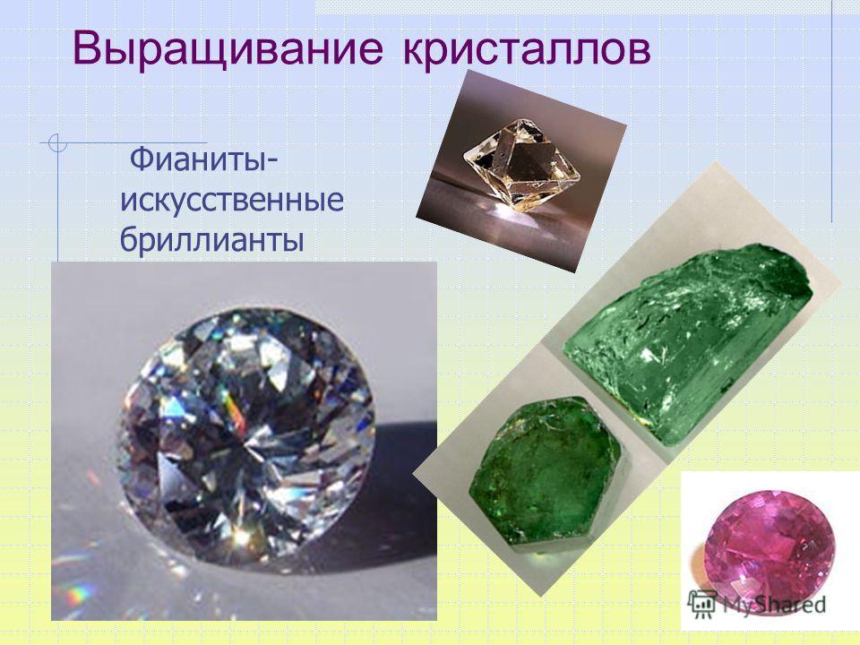 Выращивание кристаллов Фианиты- искусственные бриллианты