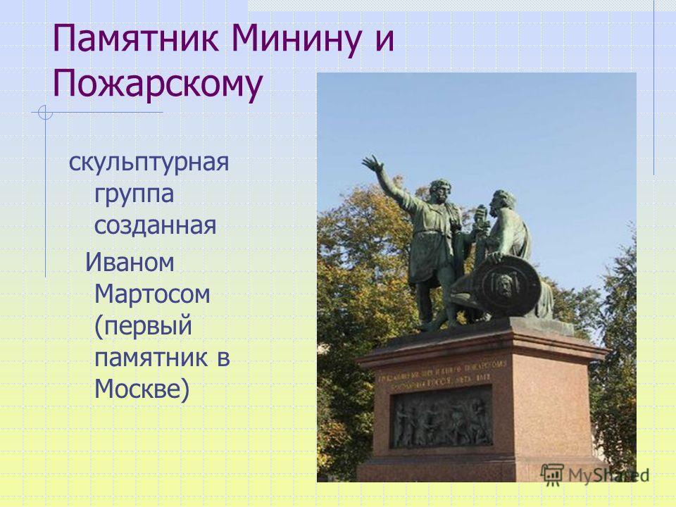 Памятник Минину и Пожарскому скульптурная группа созданная Иваном Мартосом (первый памятник в Москве)