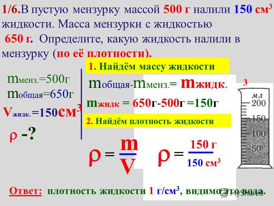 2. взвешивание на рычажных m тела = m разновесок г. Совр 1 кг (платина + иридий) МАССЫ СРАВНИВАЮТ 1. по v при взаимодействии с эталоном эталоны