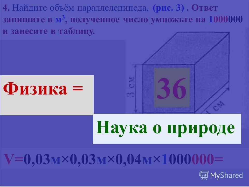 3. На рисунке 2 в одном и том же масштабе изображены карандаш, плотно обвитый тонкой проволокой, и линейка. Определите диаметр проволоки. Ответ запишите в мм с точностью до десятых. 12 36 мм-12 мм=24 мм 2 Физика = Наука о природе