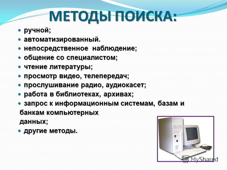 ПОИСК ИНФОРМАЦИИ - это извлечение хранимой информации.