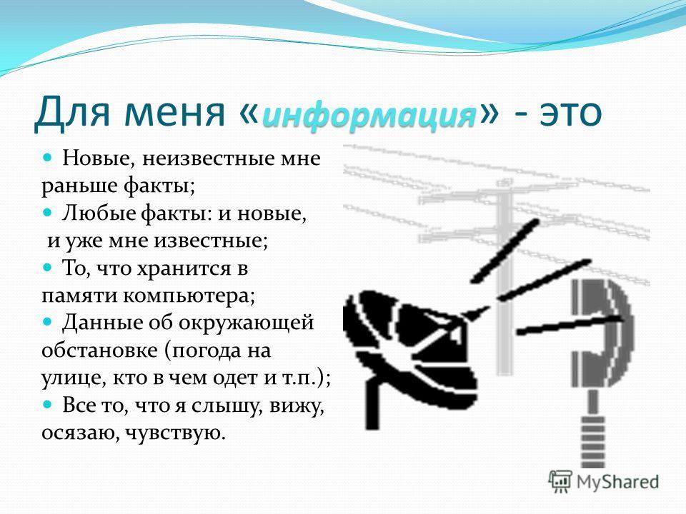 Что такое информация? Вопрос 1 Что такое информация?