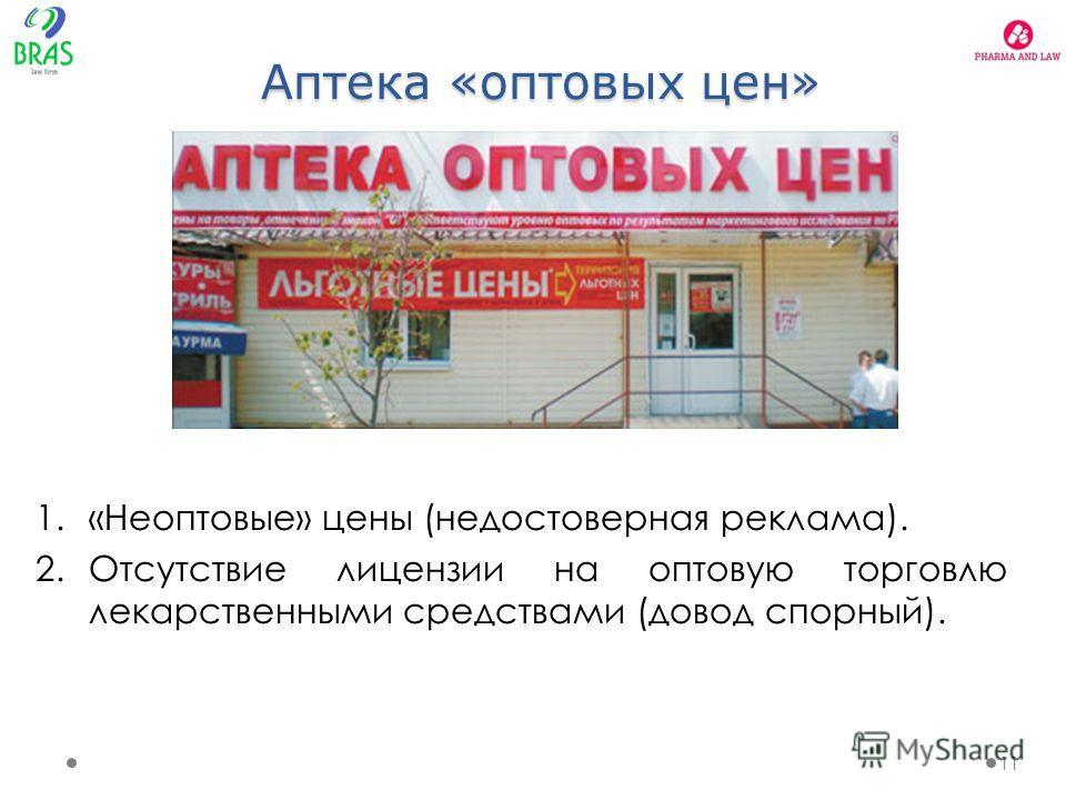 Аптека «оптовых цен» Е 1.«Неоптовые» цены (недостоверная реклама). 2. Отсутствие лицензии на оптовую торговлю лекарственными средствами (довод спорный). 11