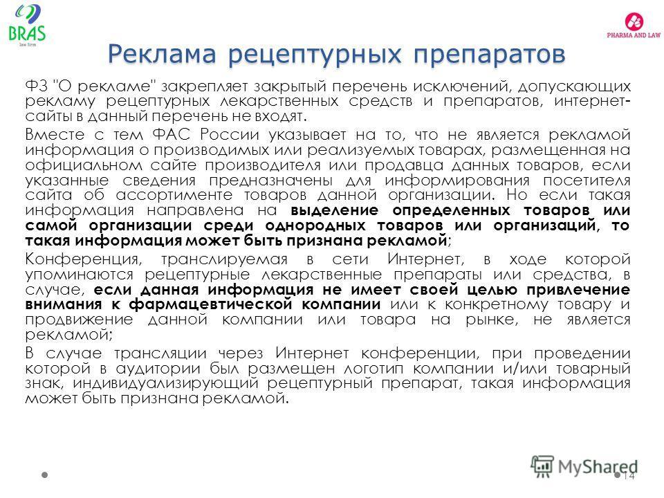 Реклама рецептурных препаратов ФЗ