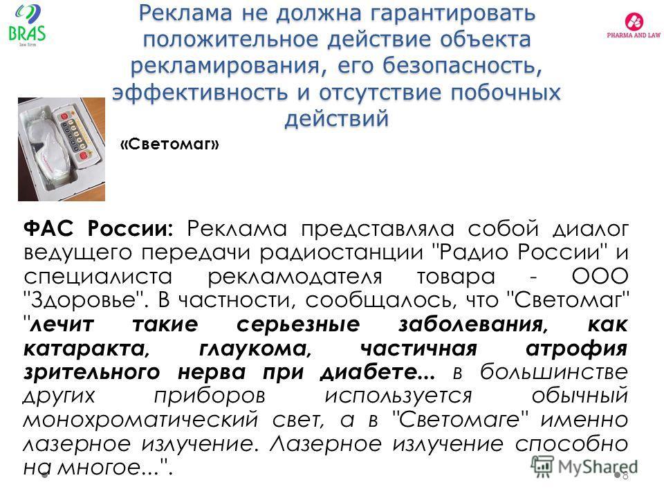 Реклама не должна гарантировать положительное действие объекта рекламирования, его безопасность, эффективность и отсутствие побочных действий «Светомаг» ФАС России: Реклама представляла собой диалог ведущего передачи радиостанции