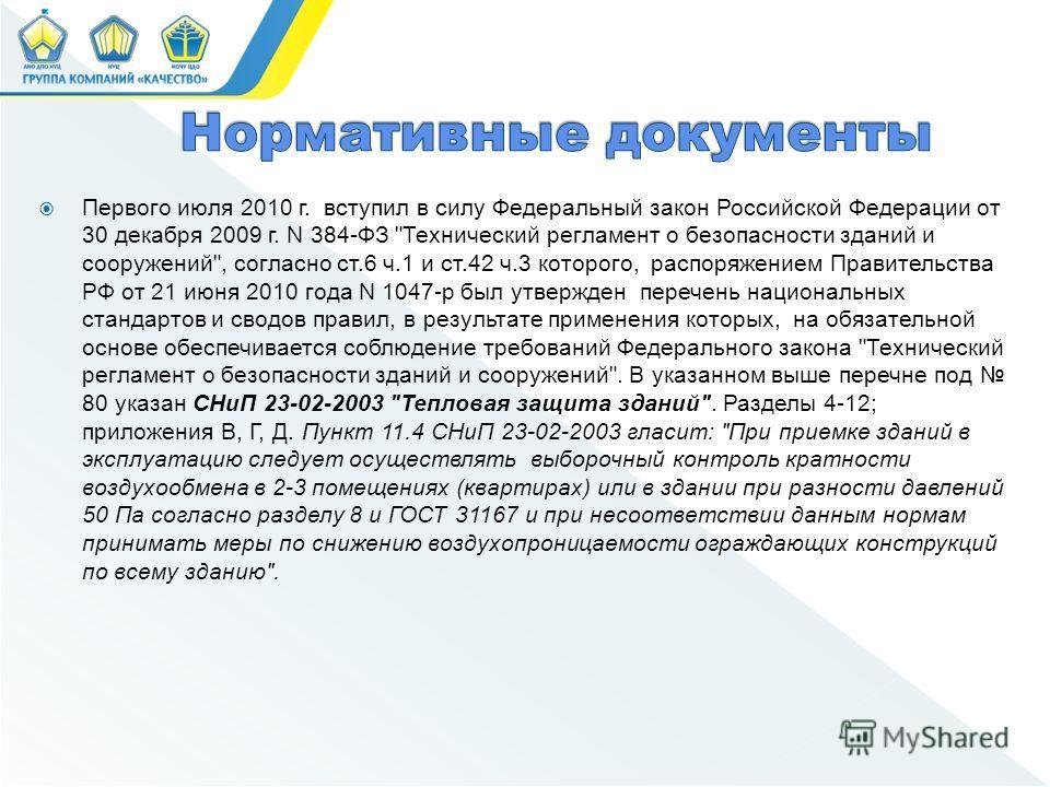 Первого июля 2010 г. вступил в силу Федеральный закон Российской Федерации от 30 декабря 2009 г. N 384-ФЗ