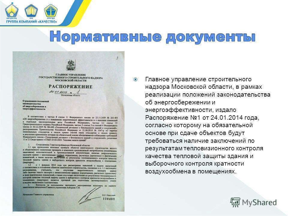 Главное управление строительного надзора Московской области, в рамках реализации положений законодательства об энергосбережении и энергоэффективности, издало Распоряжение 1 от 24.01.2014 года, согласно которому на обязательной основе при сдаче объект